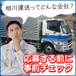 相川運送ってどんな会社?