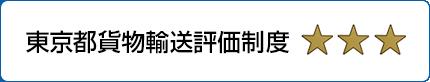 東京都貨物輸送評価制度