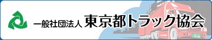 東京都トラック協会