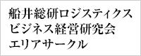 船井総研ロジスティクスビジネス経営研究会エリアサークル
