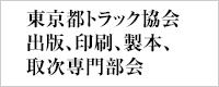 東京都トラック協会 出版、印刷、製本、取次専門部会