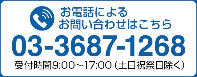 お電話によるお問い合わせ 03-3687-1268