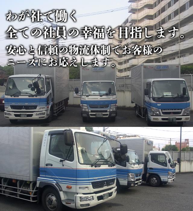 まかせて安心!相川運送有限会社 安心と信頼の物流体制でお客様のニーズにお応えします。