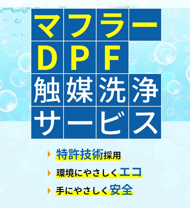 マフラーDPF触媒洗浄サービス