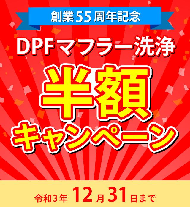 DPFマフラー洗浄半額キャンペーン