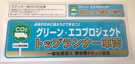 グリーンエコプロジェクト トップランナー賞